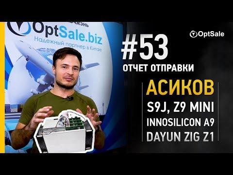 Отправка Antminer S9j, Innosilicon A9, Z9 mini и Dayun Zig Z1. #Отчет отправки 53