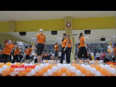 Открытие фитнес-клуба Физкульт Парковая 23.08.2012 г.