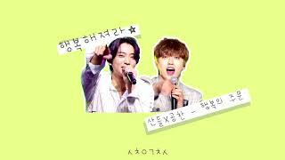 [B1A4/비원에이포] 행복해져라~☆ 바나들의 행복을 책임지는 산들,공찬의 행복의주문 !! 1시간 연속재생