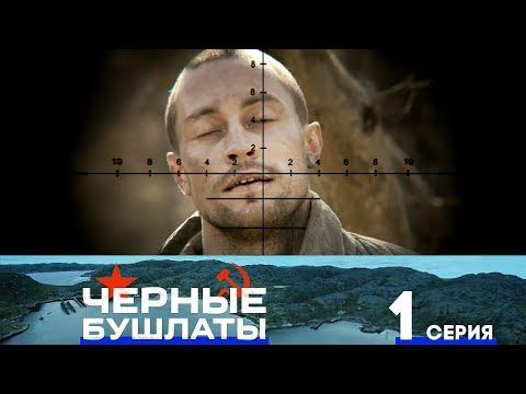 Черные бушлаты. 1 серия - Видео онлайн
