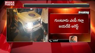Police Arrests MP Galla Jayadev Over Rally At AP Assembly | MAHAA NEWS