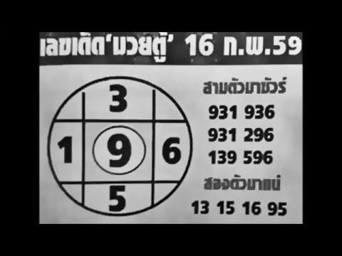 เลขเด็ด 16/2/59 มวยตู้ หวย งวดวันที่ 16 กุมภาพันธ์ 2559