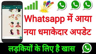 Latest New Update For All Official Whatsapp User  || by technical boss