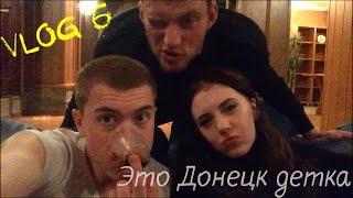 Vlog ⚓ Это Донецк детка, ДР Вени и Артема