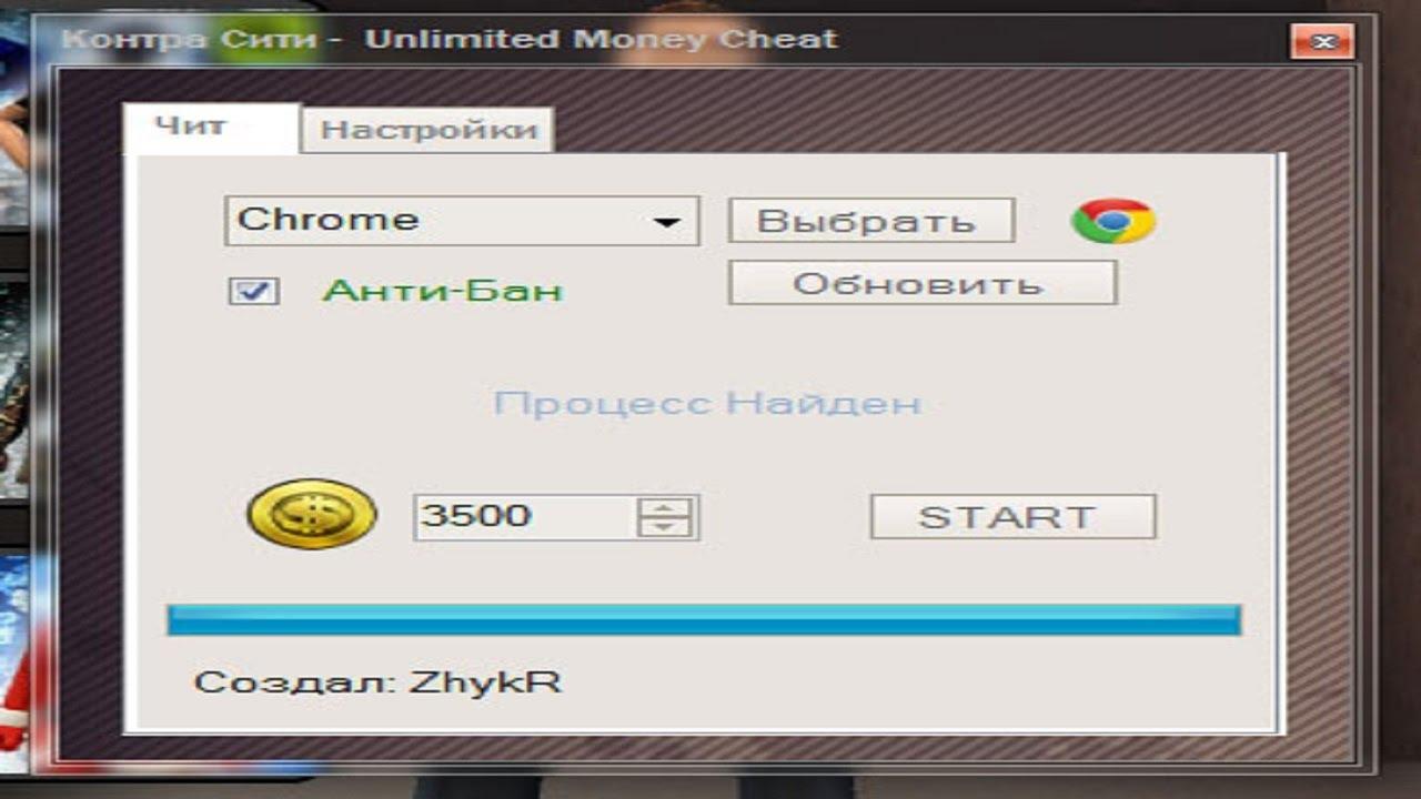 Unlimited money cheat на контра сити