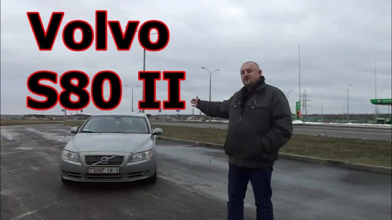 Вольво S80/Volvo S 80 2-го поколения.Видеообзор, тест-драйв