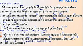 ភ្លេងសុទ្ធ រ៉ាវី បងមិនស្អាតតែស្នេហ៍ស្មោះ khmer new song only pleng 2018