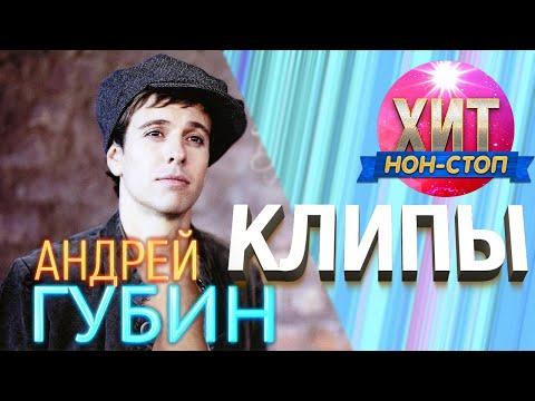 Андрей Губин -  Клипы