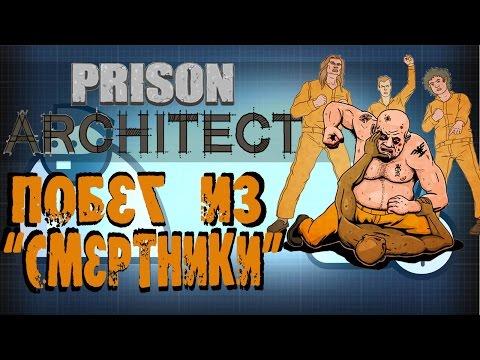 Prison Architect   Режим побег. Тюрьмы подписчиков #1