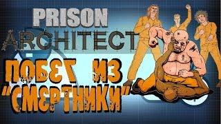 Prison Architect | Режим побег. Тюрьмы подписчиков #1