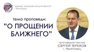 Проповедь О прощении ближнего. Сергей Терехов. 250916