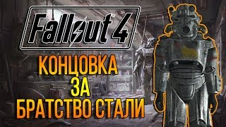 Fallout 4 Концовка за Братство Стали Brotherhood of Steel Ending