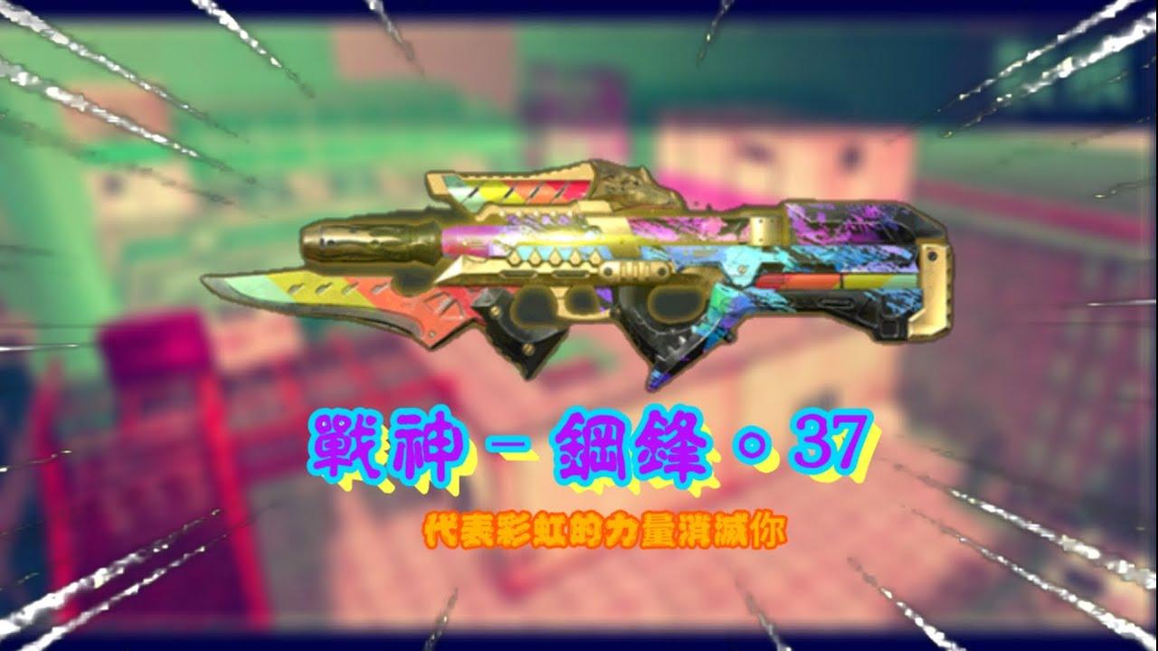 【全民槍戰】試用超強彩虹武器!!!戰神–鋼鋒改37!!!代表彩虹的力量消滅你( ・ω・)=つ - YouTube