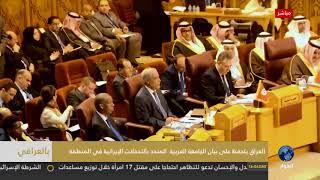 العراق يتحفّظ على بيان الجامعة العربية المندد بالتدخلات الإيرانية