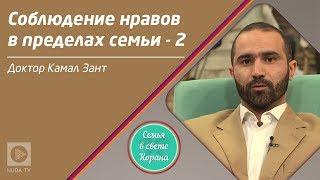 Соблюдение нравов - 2 | Семья в свете Корана и Сунны | Доктор Камаль эль-Зант