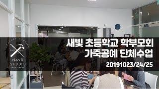 새빛 초등학교 학부모회 이니셜 각인 가죽 카드지갑 단체…