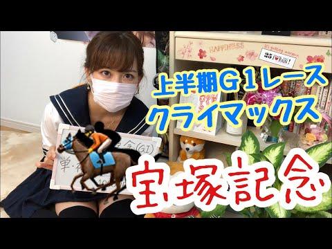 【競馬予想】宝塚記念(G1) 上半期G1レースのクライマックス