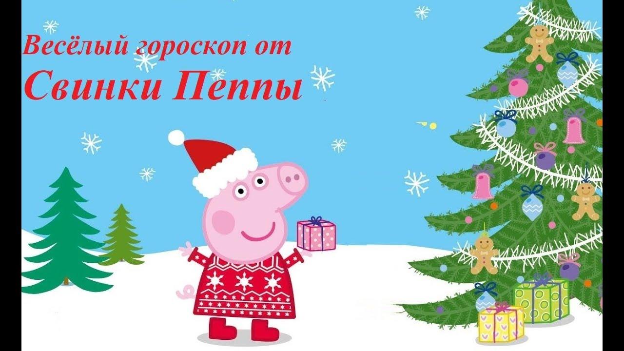 Мультяшная Свинка Новогодние Обои