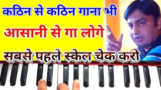 What is scale? How to practice any song in your scale ? Most watch/चाहे कुछ भी गाओ स्केल समझ के गाओ