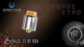 Доброе утро №149☕ кофе и PULSE 22 BF RDA by Vandy Vape |21.07.17| 10:20 MCK