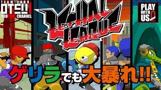 【2BRO.】おついち兄者弟者のリーサルリーグ【Lethal League】 thumbnail
