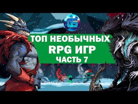 Топ Необычных RPG Игр, о которых вы могли не слышать | Часть 7
