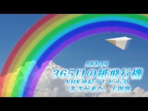 フル 紙 日 365 の 飛行機