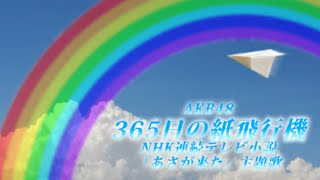 AKB48 『365日の紙飛行機』 歌詞ありフル~あさが来た~主題歌 Acoustic solo. thumbnail