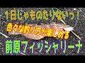 釣り動画ロマンを求めて 96釣目(前原フィッシャリーナ)
