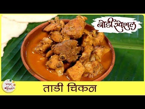 Tadi Chicken Recipe In Marathi | ताडी चिकन | Chicken Cooked In Palm Wine | Toddy Chicken | Sonali