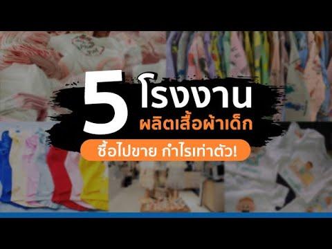 5 โรงงานผลิตเสื้อผ้าเด็ก ซื้อไปขาย กำไรเท่าตัว!