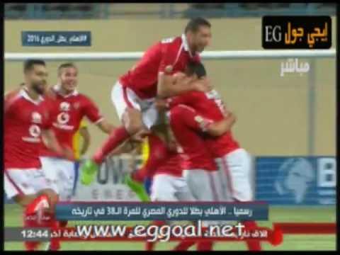 اهداف +  مباراة الاهلى والاسماعيلى 2-1+الاحتفال بالدورى| الدورى المصرى| الجمعة 24-6-2016