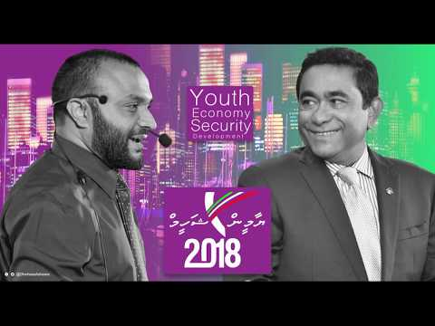 Hiya Event Official Song ( Raees Yameen Campaign Song 2018 )