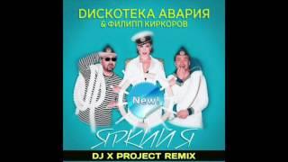 Дискотека Авария  Филипп Киркоров - Яркий Я (DJ X PROJECT REMIX 2017)