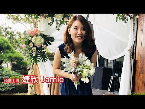 婚禮主持 - 婕欣Jamie