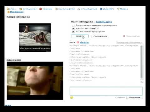 Ozon671games на Videochat Mail Ru