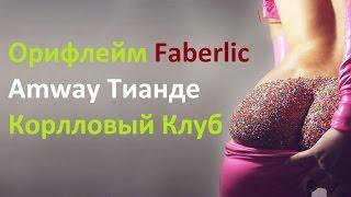 Орифлейм Faberlic Амвей Тианде Коралловый Клуб