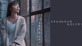 [中字/Audio/MP3] HONG JINYOUNG (홍진영) - 사랑은 다 이러니 (Love is..)