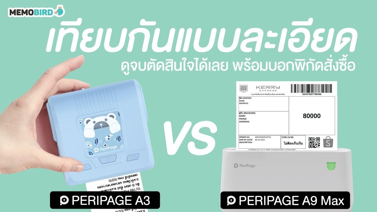Peripage A3 เปรียบเทียบ Peripage A9 max ข้อดีข้อเสียต่างๆ