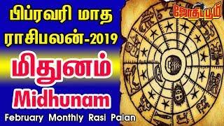 February Month rasi palan   Mithunam (Gemini) - 2019   மிதுனம்   தை - மாசி   Thai - Masi