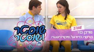 שוסטר ושוסטר עונה 2: בורסה, כדורגל, פיקוח תנועה