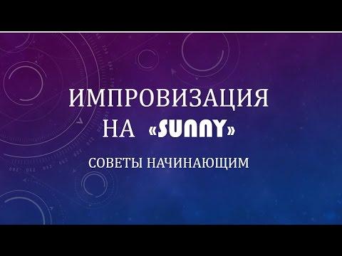 импровизация на sunny Советы начинающим
