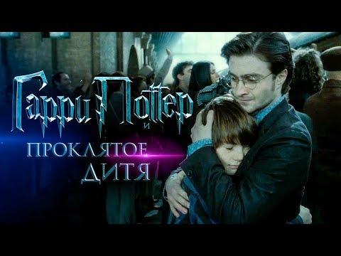 Гарри Поттер и тайная комната (2002) смотреть онлайн или