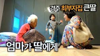 [찐PD] 엄마가 딸에게 (Mother to daughter)/양희은 (Feat. 김규리)/경주 최부자집 큰딸 MV