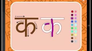Fliplog - Hindi Alphabets Consonants