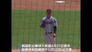 韩国职业棒球联赛5月5日开幕 现场暂时没有观众
