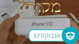 אנבוקסינג #143 -  AliExpress  - אייפון 5C מקורי ב 137 דולר????