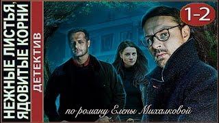 Нежные листья, ядовитые кони (2019). 1-2- серии. Детектив, сериал.