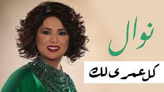 نوال - كل عمري الك ( حصريا ) 2018