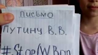 #StopJWBan. Дети курьеры по доставке писем Путину.